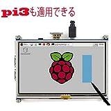 cocopar™ 5 インチIPSハイビジョンLCD ディスプレイ タッチパネル raspberry pi,raspberry pi 2,raspberry pi 2 model b,raspberry pi model,ラズベリーpi,raspberry pi2,ラズベリーパイ2,raspberry pi model b ラズベリーパイ に適応する 5インチHDMI LCD タッチディスプレイ タッチパネル+タッチペン Raspberry Pi Model A+/B/B+/Pi2 も適応