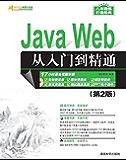 Java Web从入门到精通(第2版)