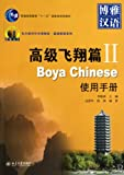 img - for Boya Chinese-Advanced Level II (Guide Book) (Chinese Edition) book / textbook / text book