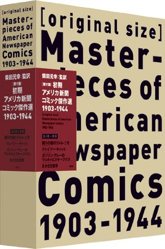 〈原寸版〉初期アメリカ新聞コミック傑作選1903−1944 4巻セット