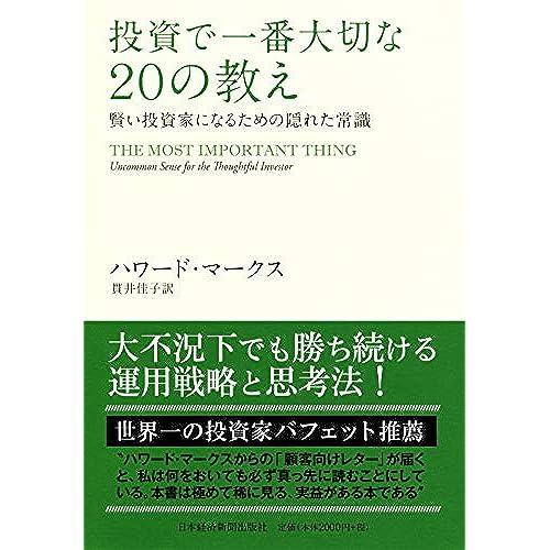 投資で一番大切な20の教え 賢い投資家になるための隠れた常識 日本経済新聞出版