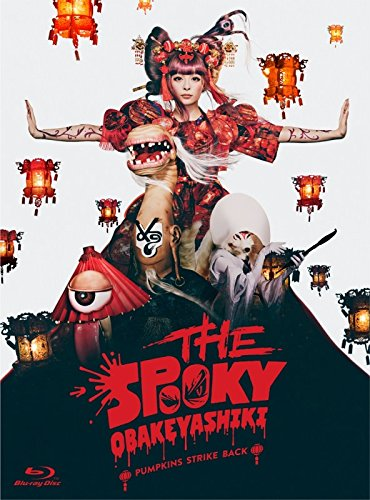 THE SPOOKY OBAKEYASHIKI ~PUMPKINS STRIKE BACK ~ [Blu-ray]きゃりーぱみゅぱみゅ (出演)