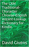 Key Features:   ▶  Instant Lookup: Just highlight the characters to get the pronunciation and definitions. No need to figure out radicals and count strokes.   ▶  More than 114,000 headwords   ▶  English definitions   ▶  Hanyu pinyin pronunciation   ▶...