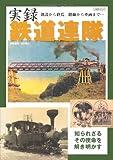 実録鉄道連隊 (イカロス・ムック)