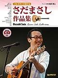 ソロギターで奏でる さだまさし作品集 CD付 ギター1本で奏でるさだまさし珠玉の名曲集