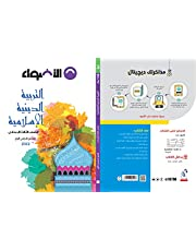 كتاب الاضواء التربية الدينية الإسلامية - المرحلة الإعدادية - الصف الثالث الإعدادى