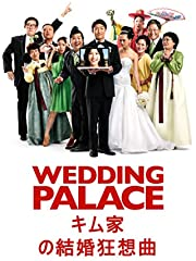 キム家の結婚狂想曲 / Wedding Palace