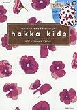 hakka kids 2017 Autumn & Winter (e-MOOK 宝島社ブランドムック)
