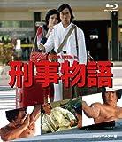 刑事物語 HDリマスター版《Blu-ray》