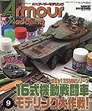 Armour Modelling 2018年 09 月号 [雑誌]
