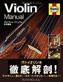 ヴァイオリン マニュアル 日本語版