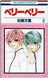 ベリーベリー 第2巻 (花とゆめコミックス)