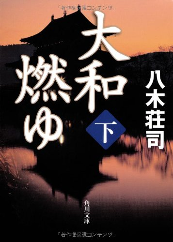 大和燃ゆ 下 (角川文庫)