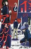 歪のアマルガム 2 (ジャンプコミックス)