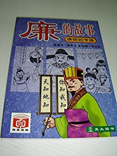 Stories of Integrity - Values for Success (Chinese Language Edition) 成功美德系列(