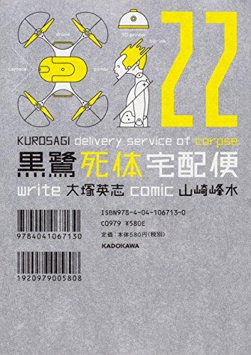 黒鷺死体宅配便 (22) (角川コミックス・エース)