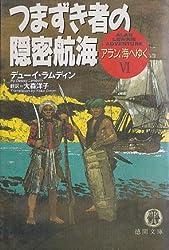 つまずき者の隠密航海_アラン、海へゆく〈6〉 (徳間文庫)