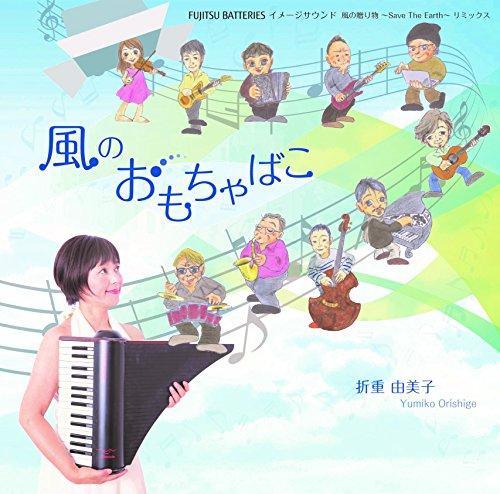 風のおもちゃばこ~FUJITSU BATTERIES イメージサウンド「風の贈り物~Save The Earth~」リミックス~