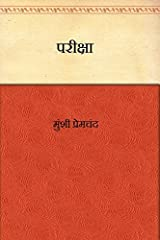Pariksha  (Hindi) Kindle Edition