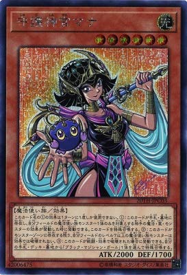 Japanese Yu-Gi-Oh Palladium Oracle Mana 20TH-JPC03 Secret Rare Mint!