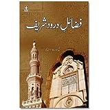 Buy Durood Shareef (Art Paper)(Arabic/Roman/English)(HB
