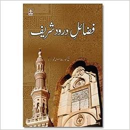 Amazon in: Buy Fazail-E-Darood Shareef - Urdu Book Online at