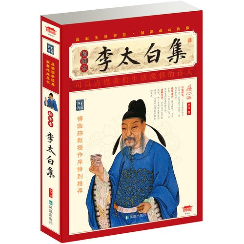 A Collection of Poems by Li Taibai (The Revised and Enlarged Illustrated Edition) (Chinese Edition) PDF