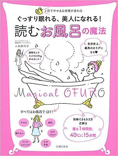 読むお風呂の魔法 本