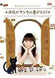 堀江由衣 クリスマスライブ~由衣がサンタに着がえたら~ [DVD]