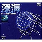深海 未知なる海の宇宙 [DVD]