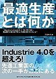 最適生産とは何か―――「Manufacturing 4.0」と「GLOSCAM」。製造業の未来を担う新しい生産管理の在り方とは?