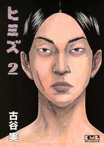 Fire Water (2) (7-15 fu Kodansha Manga Bunko) (2012) ISBN: 4063708950 [Japanese Import] pdf