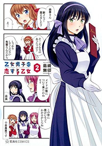 乙女男子に恋する乙女 2 (星海社COMICS)