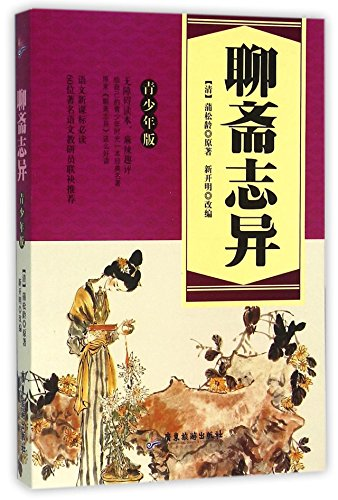 Strange Tales from a Scholar's Studio (Chinese Edition)