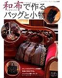 和布で作るバッグと小物―和風の布地で素敵なバッグと小物を作りましょう (レディブティックシリーズ―ソーイング (2680))