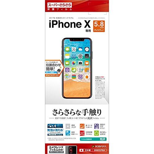 ラスタバナナ iPhone X フィルム 平面保護 スーパーさらさら 高光沢タイプ アイフォン 液晶保護 SR855IP8A