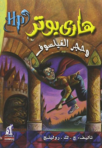 Harry Potter Book Download Pdf ~ Независимая экспертиза download harry potter and the