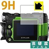 9H高硬度[光沢]保護フィルム STYLUS TG-Tracker 日本製