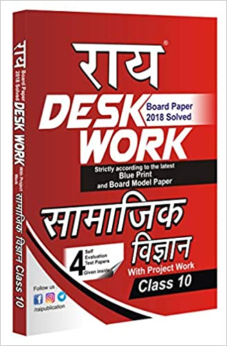 RAI DESK WORK SAMAJIK VIGYAN ( CLASS 8th ): Amazon in
