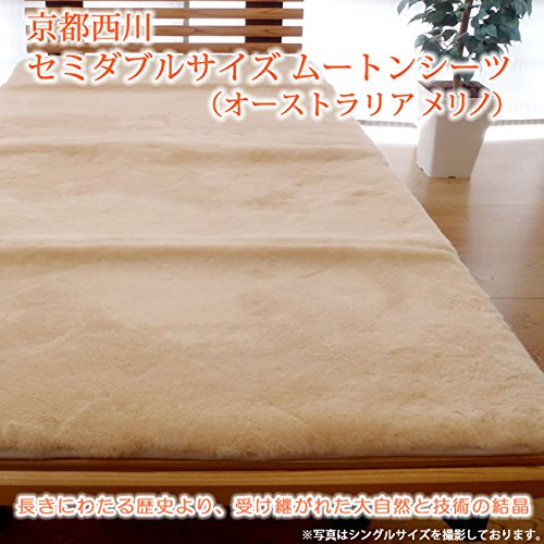 京都西川 セミダブルサイズ ムートンシーツ(オーストラリア産メリノ) B077GMNHPN