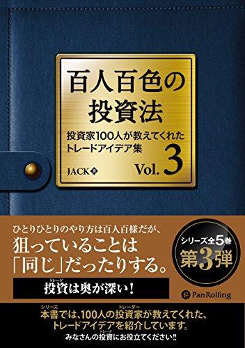 百人百色の投資法 Vol.3 ──投資家100人が教えてくれたトレードアイデア集 (Modern Alchemists Series)