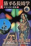 旅する長崎学 (4)