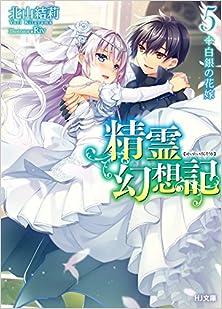 精霊幻想記 第01-05巻 [Seirei Genso Ki vol 01-05]