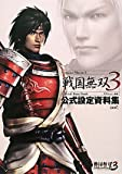 Sengoku Musou 3 Official Setting Sourcebook
