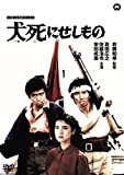 Japanese Movie - Inu Ji Ni Seshi Mono [Japan DVD] DABA-91021