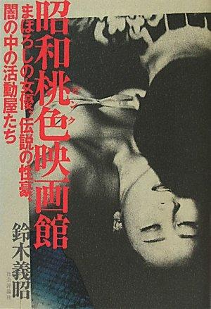 昭和桃色映画館―まぼろしの女優、伝説の性豪、闇の中の活動屋たち