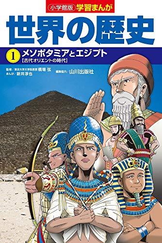 小学館版学習まんが 世界の歴史 1 メソポタミアとエジプト (学習まんが 小学館版)