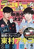 月刊!スピリッツ 2019年 6/1 号 [雑誌]: ビッグコミックスピリッツ 増刊