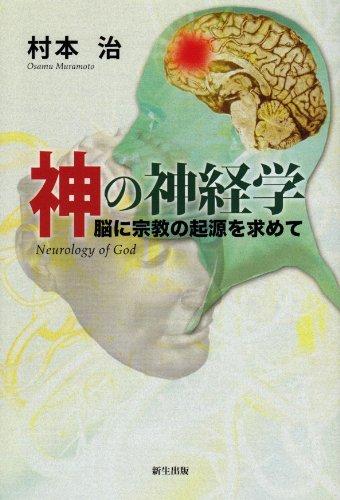 神の神経学―脳に宗教の起源を求...