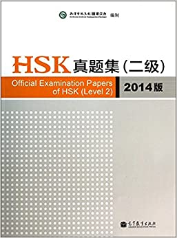 Official Examination Paper of HSK(Level 2)(2014)(with CD) (Chinese Edition)